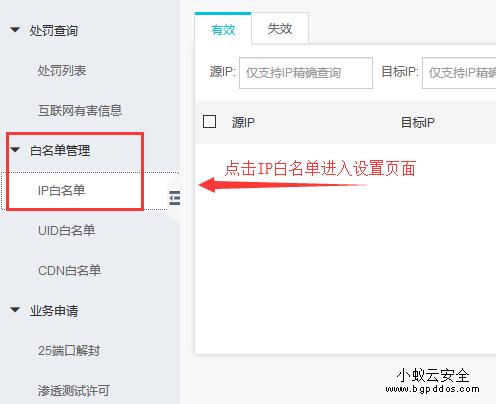 """阿里云""""ECS服务器怎么设置IP白名单"""